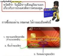 เตือนภัย บัตรเครดิต