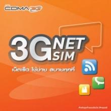 เน็ตซิม 3G ไม่มีรายเดือน 2 แบบ 2 สไตล์  จาก CAT CDMA