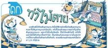 15 เรื่องพื้นฐานของคนไทย ทำไปโดยไม่ต้องคิด