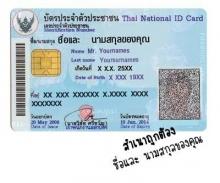 หยิบบัตรประชาชนมาดูเลย