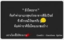มาจากไหน? วลีใหม่ชาวเน็ต มึงไทยมาก