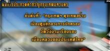 ได้แล้ว! คำขวัญกรุงเทพฯ ครั้งแรกในประเทศไทย