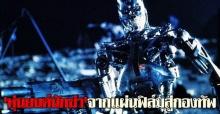 หุ่นยนต์นักฆ่าจากแผ่นฟิล์มสู่กองทัพ