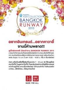 Uiqlo แจกบัตร BKK Runway