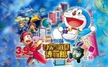 โดราเอมอนทุบสถิติหนังภาคต่อที่มีผู้ชมสูงสุดในญี่ปุ่น