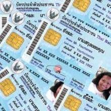 ร่ำรวยตามเลขบัตรประชาชน