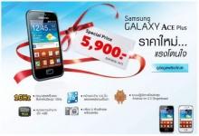Samsung Galaxy Ace Plus ปรับราคาใหม่โดนใจกว่าเดิม