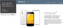 Nexus 4 สีขาวขายหมดเกลี้ยงใน Play Store, ไม่เอามาขายอีกต่อไป