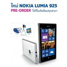 ใหม่..Nokia Lumia 925 Pre-Order ได้ที่โนเกียช็อป