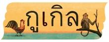 วันภาษาไทยแห่งชาติ 2556