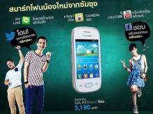 สมาร์ทโฟน Samsung Galaxy Pocket Neo เครื่องจิ๋ว ราคาแจ๋ว ท่องโลกโซเชียลไม่มีสะดุด
