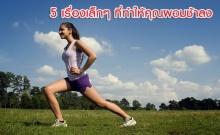 5 เรื่องเล็กๆ ที่ทำให้คุณผอมช้าลง