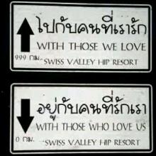 คนที่เรารัก VS คนที่รักเรา