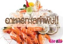 อาหารทะเลทำพิษทำไงดี?