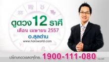 ดูดวงเดือนเมษายน 2557 อ.สุลต่าน