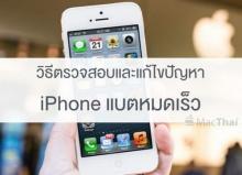 วิธีตรวจสอบและแก้ไขปัญหาแบตเตอรี่ใน iPhone หมดเร็ว โดยอดีตพนักงาน Apple Store