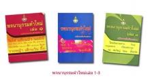 กทม.ควักเงิน 28 ล้าน ทำพจนานุกรม10 ภาษาอาเซียนแจกเด็ก