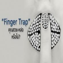 เทรนด์ใหม่มาแรง Finger Trap Test คุณหล่อ-สวยหรือไม่?
