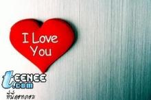 คารมรัก...ความรัก..