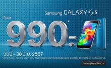 โปรโมชั่นสุดพิเศษ  S5 & Note 3 แค่ 999 บ.