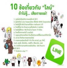 10 เรื่องจริงเกี่ยวกับ LINE ถ้าไม่รู้เสียดายแย่