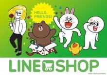 Line เปิดตัวแอพพิเคชั่นใหม่!! เพื่อเอาใจเหล่าบรรดานักช้อป