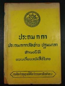 เผย 10 คำไทยที่เขียนผิดมากสุด