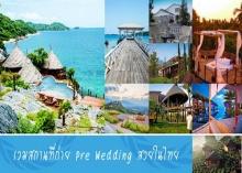10 สถานที่ถ่าย Pre Wedding สุดฮิต ฟรุ้งฟริ้ง โรแมนติก