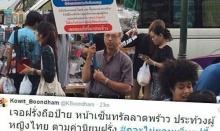 ฮือฮา! ฝรั่งยืนถือป้ายประท้วงผู้หญิงไทย หน้าห้างดัง