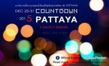 9 สถานที่ Countdown ในประเทศ ต้อนรับปีใหม่ 2015