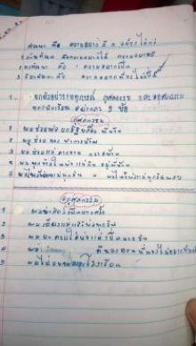 ชาวเน็ตอึ้ง!! คำตอบเด็ก วิชาพระพุทธศาสนา ที่ทำให้ครูถึงกับหงายเงิบ