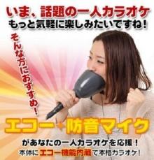 สนม่ะ!! ไมค์เก็บเสียง ฝึกร้องเพลงไม่รบกวนชาวบ้าน