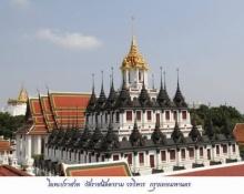 สุดยอดฝีมือคนไทย กับ 9 ที่เที่ยวหนึ่งเดียวในไทย...ที่สุดของโลก!