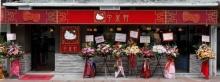 """น่ารักน่าหม่ำ!! ภัตตาคารอาหารจีน """"Hello Kitty"""" แห่งแรกในฮ่องกง!!!"""