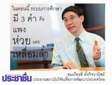 ห่วย -แพง-เหลื่อมล้ำ เรื่องจริงของการศึกษาไทย  ที่คุณต้องยอมรับ