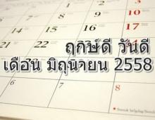 เช็คด่วน! ฤกษ์ดี วันดี เดือนมิถุนายน 2558