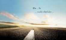 (อ่านซะ) 28 ข้อคิด ในการใช้ชีวิต