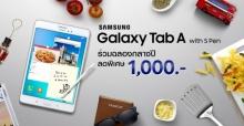 ร่วมฉลองกลางปี กับมือถือ Samsung Galaxy Tab A with s pen (8.0)