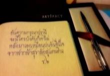 รวมสุดยอดลายมือภาษาไทย เขียนได้สวยเวอร์ๆ