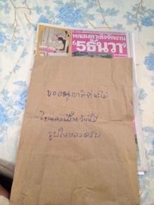 แห่แชร์ภาพประทับใจ!! ข้อความบนซองหนังสือพิมพ์