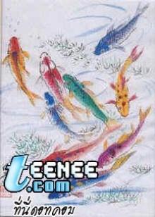 ภาพเขียนจีน (3)