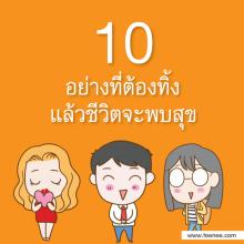 10 อย่างที่ต้องทิ้ง แล้วชีวิตจะพบสุข