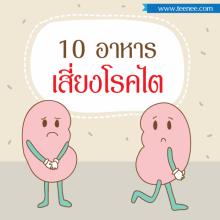 ระวัง!! 10อาหารเสี่ยงโรคไต