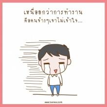 เหนื่อย!!กว่าการทำงาน