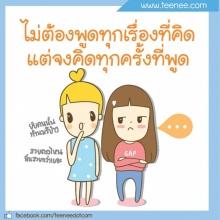 จงคิดทุกครั้งที่พูด!!