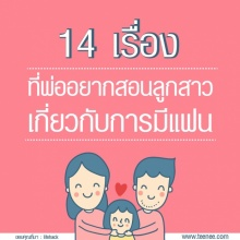 14 เรื่องที่พ่ออยากสอนลูกสาวเรื่องความรัก ?