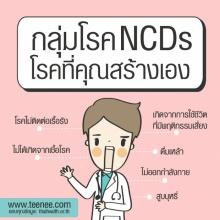 """กลุ่มโรค NCDs""""โรคที่คุณสร้างเอง"""""""