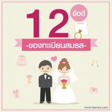 12 ข้อดีของทะเบียนสมรส