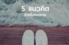 5 แนวคิด ชีวิตไม่หลงทาง