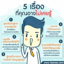5 เรื่อง ที่คุณอาจไม่เคยรู้
